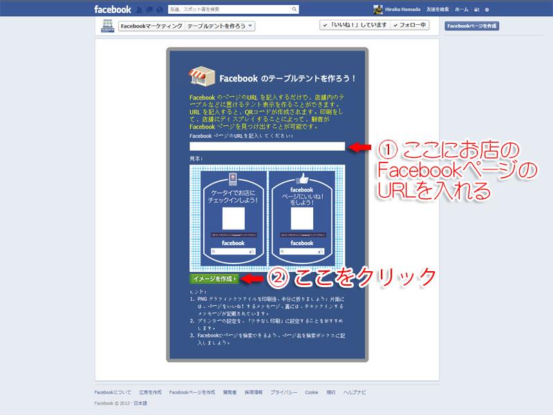 Facebook_tabletent