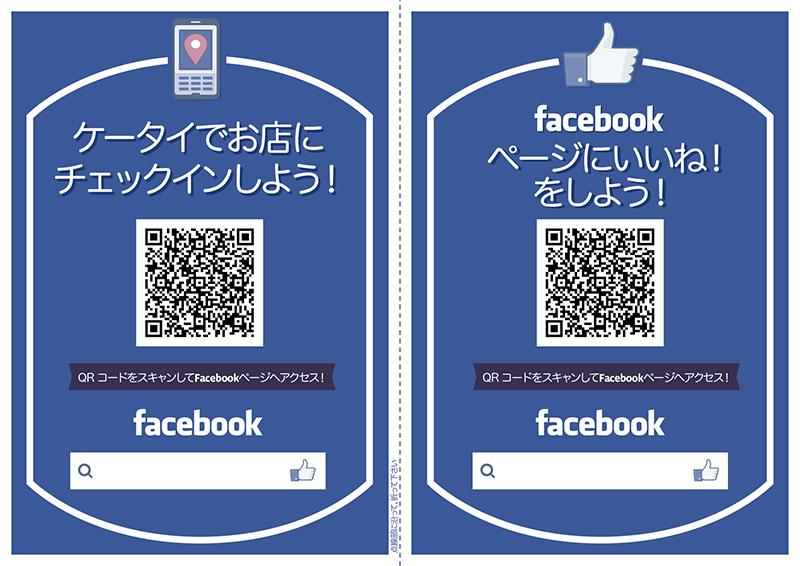 Facebook_tabletent03