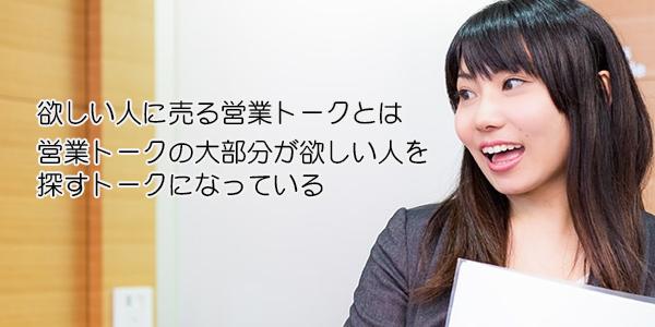 sales-talk-01_02