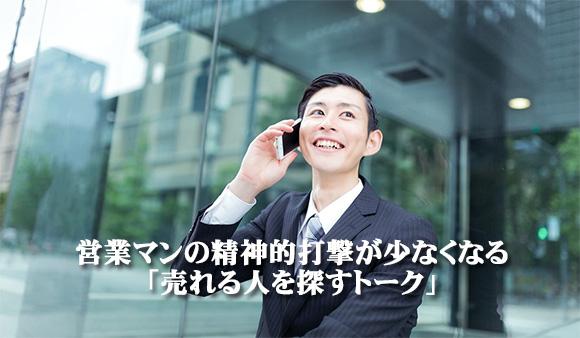 sales-talk-02